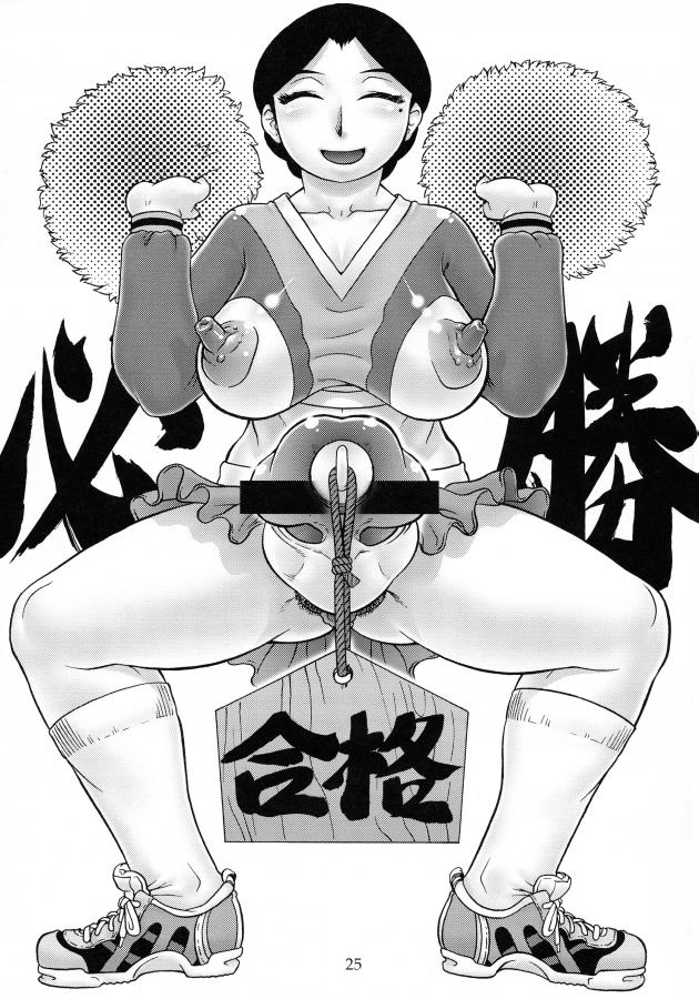 【エロ同人誌】ゴミ出しの日は憂鬱な巨乳主婦。その理由は…【無料 エロ漫画】 (24)