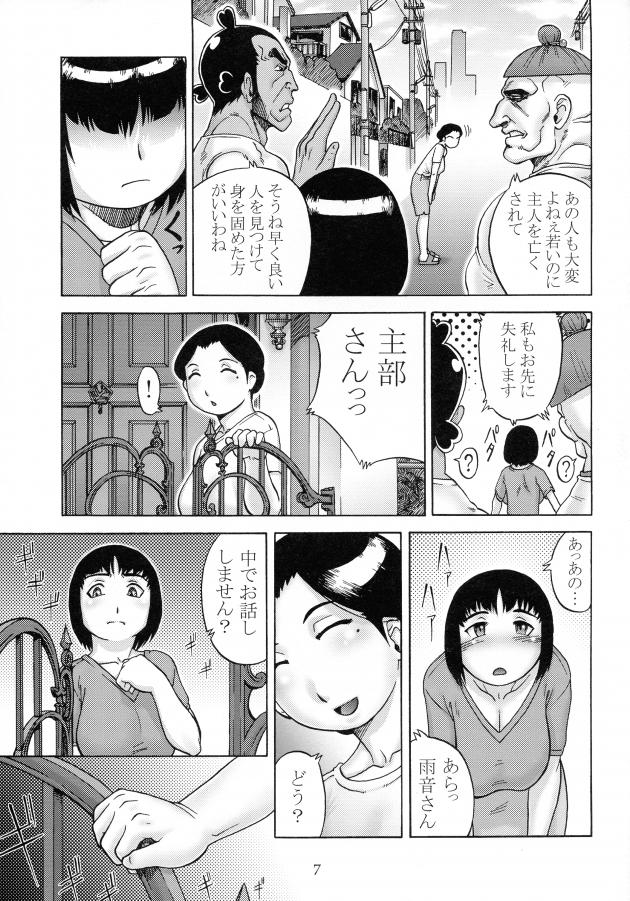 【エロ同人誌】ゴミ出しの日は憂鬱な巨乳主婦。その理由は…【無料 エロ漫画】 (6)