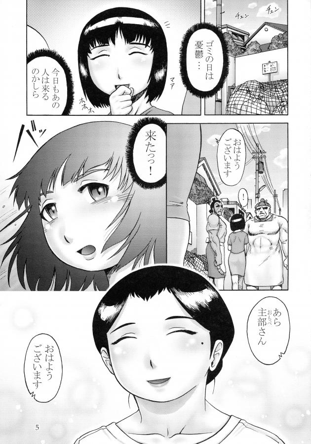 【エロ同人誌】ゴミ出しの日は憂鬱な巨乳主婦。その理由は…【無料 エロ漫画】 (4)