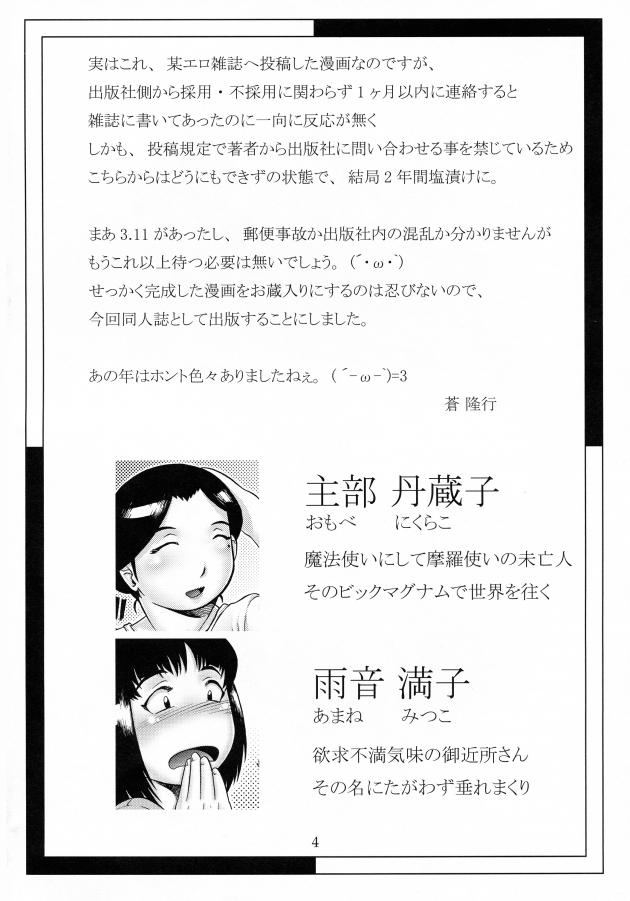 【エロ同人誌】ゴミ出しの日は憂鬱な巨乳主婦。その理由は…【無料 エロ漫画】 (3)