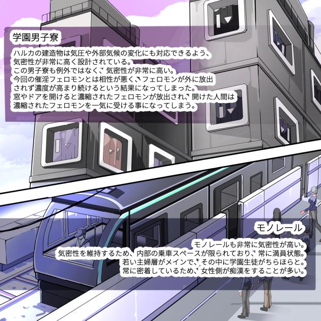 【エロ同人誌】ふたなりな巨乳JKらを集めるために創設された「ふたなり学園」。【無料 エロ漫画】 (37)