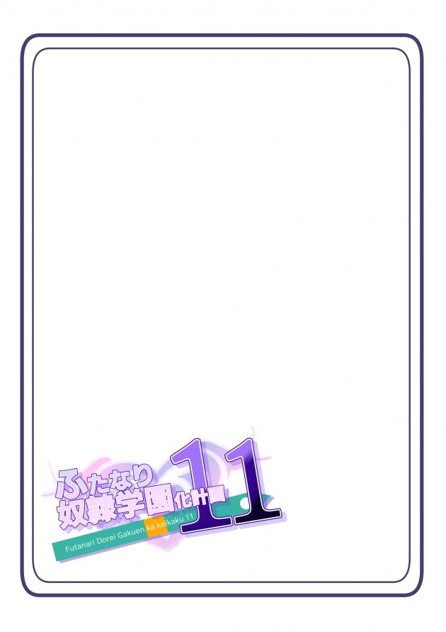 【エロ同人誌】ふたなりな巨乳JKらを集めるために創設された「ふたなり学園」。【無料 エロ漫画】 (24)