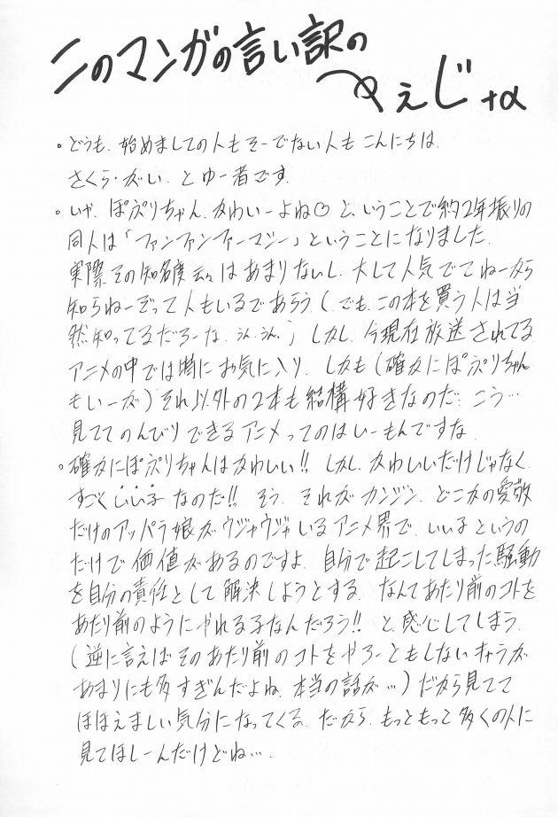 【エロ同人 ふしぎ魔法ファンファンファーマシィー】魔女になった西野かおりはそのまま人として、魔女として成長していく・・・はずだった。【無料 エロ漫画】 (37)