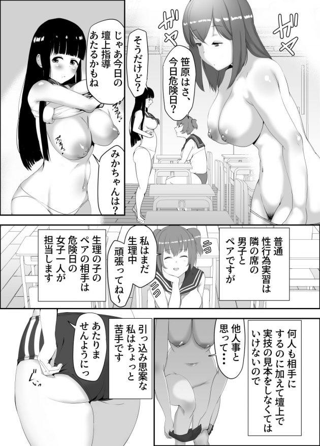 【エロ同人誌】とある世界に存在する国「日本」。そこでは過度なまでの少子高齢化問題に直面していた。【無料 エロ漫画】 (5)