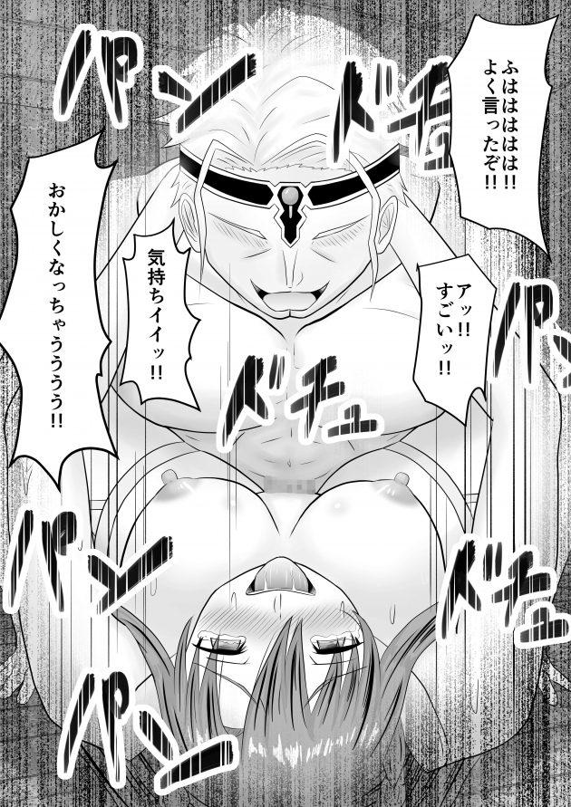 【エロ同人 SAO】アリスの場所を聞き出すがために拘束されたアスナが胸を弄ばれ…【無料 エロ漫画】 (70)