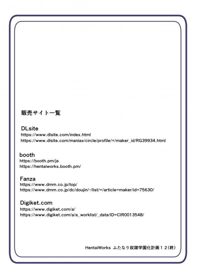 【エロ同人誌】ふたなりな巨乳JKらを集めるために創設された「ふたなり学園」。【無料 エロ漫画】 (34)