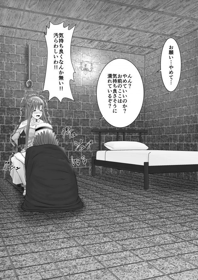 【エロ同人 SAO】アリスの場所を聞き出すがために拘束されたアスナが胸を弄ばれ…【無料 エロ漫画】 (7)