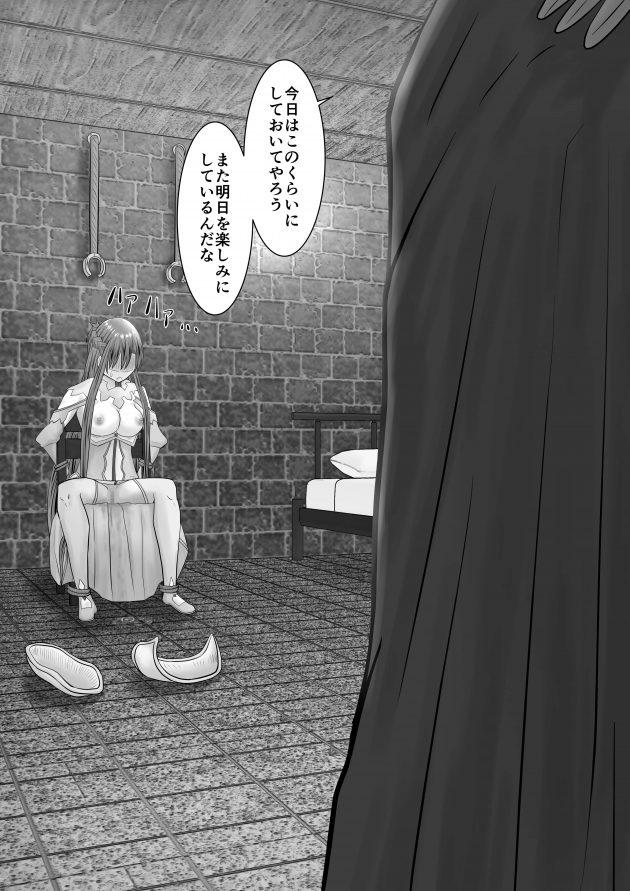 【エロ同人 SAO】アリスの場所を聞き出すがために拘束されたアスナが胸を弄ばれ…【無料 エロ漫画】 (17)
