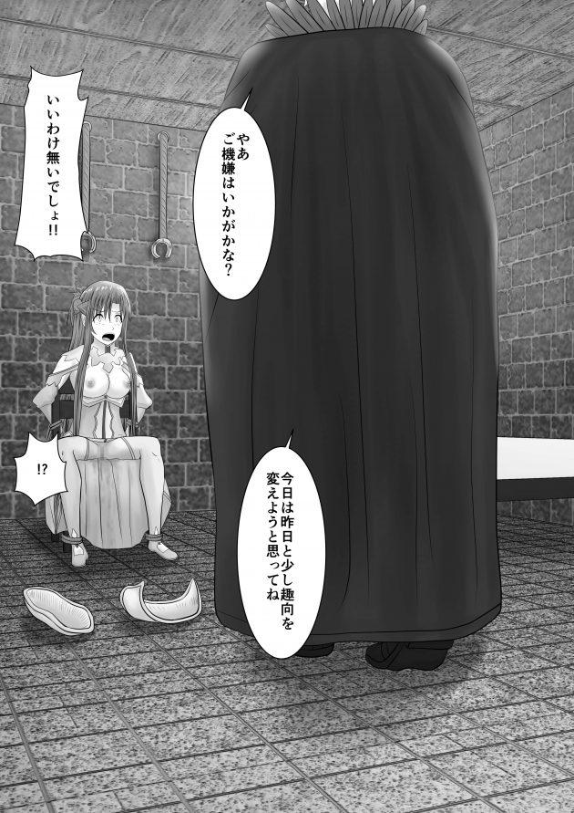 【エロ同人 SAO】アリスの場所を聞き出すがために拘束されたアスナが胸を弄ばれ…【無料 エロ漫画】 (19)