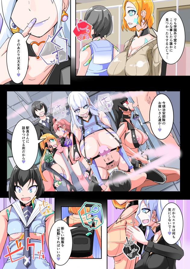 【エロ同人誌】ふたなりな巨乳JKらを集めるために創設された「ふたなり学園」。【無料 エロ漫画】 (14)