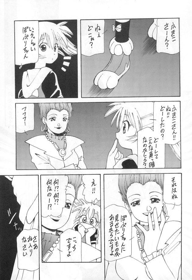 【エロ同人 ふしぎ魔法ファンファンファーマシィー】魔女になった西野かおりはそのまま人として、魔女として成長していく・・・はずだった。【無料 エロ漫画】 (9)