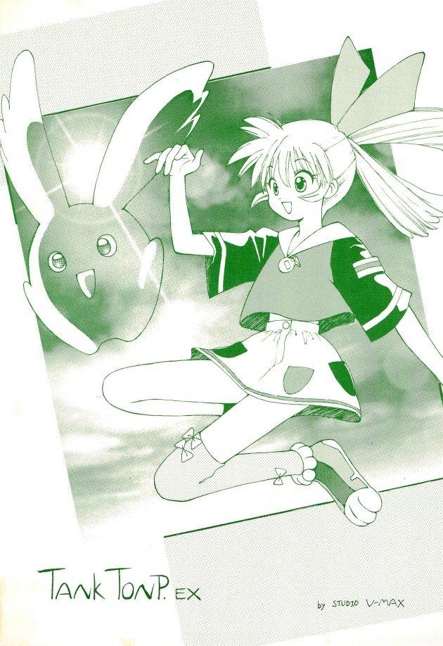 【エロ同人 ふしぎ魔法ファンファンファーマシィー】魔女になった西野かおりはそのまま人として、魔女として成長していく・・・はずだった。【無料 エロ漫画】 (1)