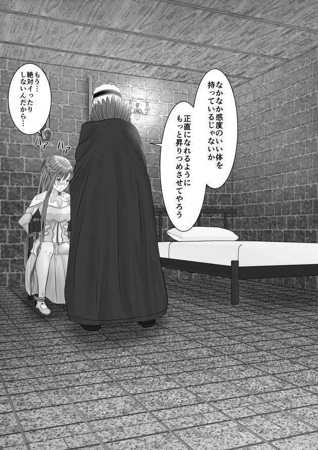 【エロ同人 SAO】アリスの場所を聞き出すがために拘束されたアスナが胸を弄ばれ…【無料 エロ漫画】 (10)