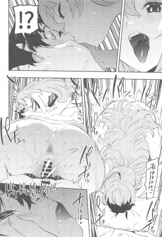 【エロ同人 プリコネ】「討伐クエストの醍醐味と言えばやっぱり魔物料理ですよね~♪」と謳うペコリーヌ。【無料 エロ漫画】 (19)