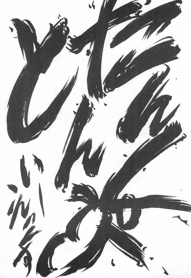 【エロ同人 ふしぎ魔法ファンファンファーマシィー】魔女になった西野かおりはそのまま人として、魔女として成長していく・・・はずだった。【無料 エロ漫画】 (3)