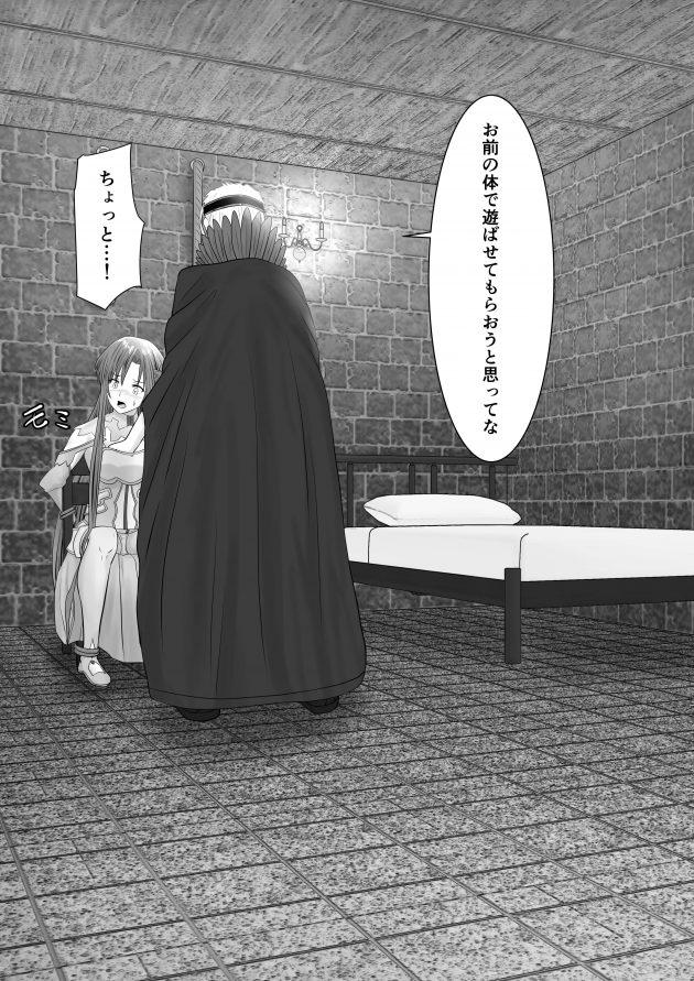【エロ同人 SAO】アリスの場所を聞き出すがために拘束されたアスナが胸を弄ばれ…【無料 エロ漫画】 (4)