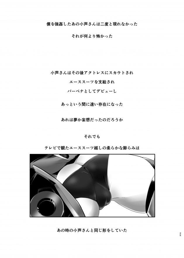 【エロ同人 アリスギア】ネカフェで濃厚なキスを交わすとそのままセックスに熱中する小芦睦海www【無料 エロ漫画】 (24)