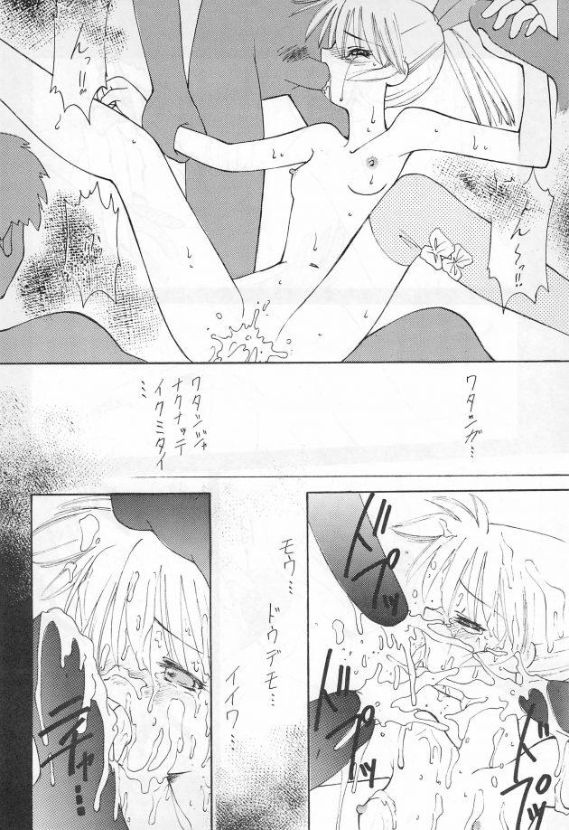 【エロ同人 ふしぎ魔法ファンファンファーマシィー】魔女になった西野かおりはそのまま人として、魔女として成長していく・・・はずだった。【無料 エロ漫画】 (32)
