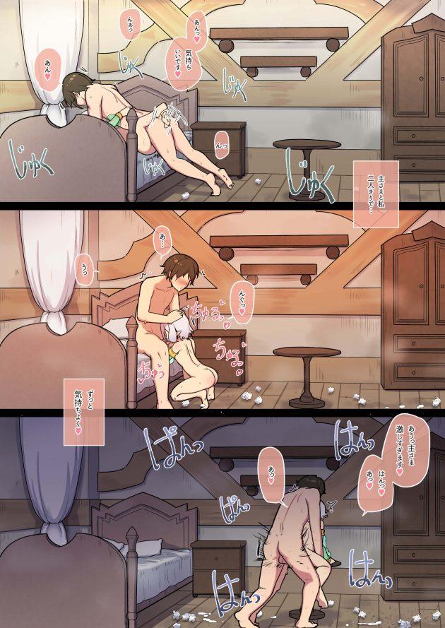 【エロ同人 プリコネ】ランドソル美食殿のギルドハウスにて食事中にお皿を割ってしまった棗こころ。【無料 エロ漫画】 (22)