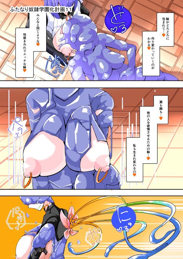 【エロ同人誌】ふたなりな巨乳JKらを集めるために創設された「ふたなり学園」。【無料 エロ漫画】 (4)