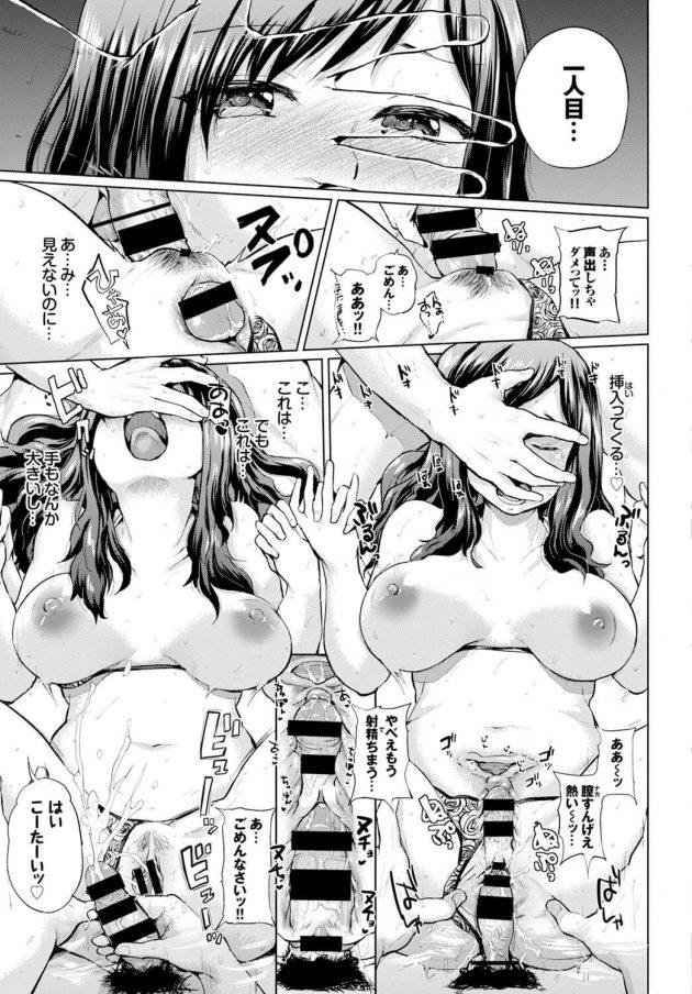 【エロ漫画】「一流モデル」として活躍している巨乳女が温浴温泉で男らに生挿入され、中出しされていく。【無料 エロ同人】 (25)