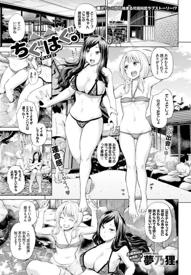 【エロ漫画】「一流モデル」として活躍している巨乳女が温浴温泉で男らに生挿入され、中出しされていく。【無料 エロ同人】 (1)