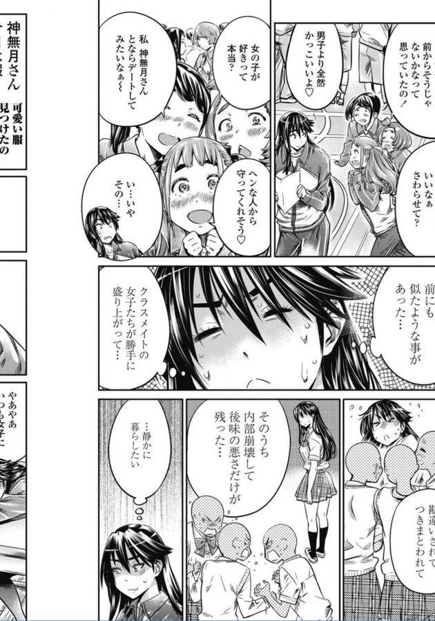 【エロ漫画】百合マンガ好きの長身美少女JKがイチャラブセックス【無料 エロ同人】(2)