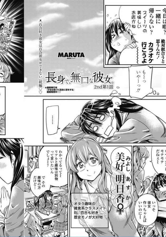 【エロ漫画】百合マンガ好きの長身美少女JKがイチャラブセックス【無料 エロ同人】(3)
