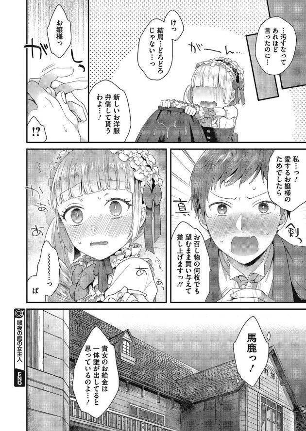 【エロ漫画】ロリ彼女の執事が彼女に言われるままに襲われ…w【無料 エロ同人】(16)