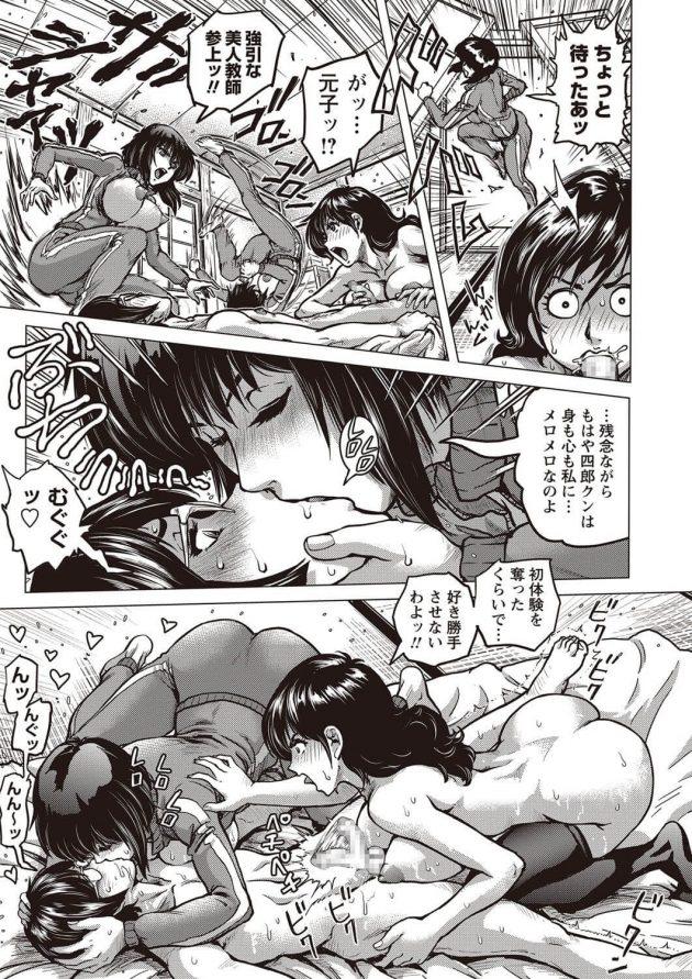【エロ漫画】巨乳女教師に校舎裏に呼び出されそのまま中出しセクロス!【無料 エロ同人】(9)