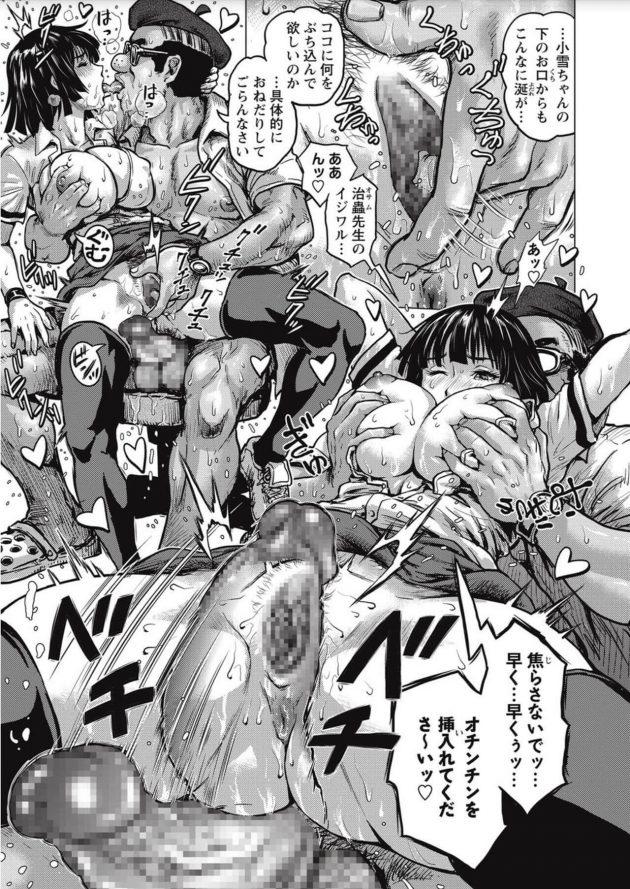 【keso】 すっご~い!! 真夏の夜の残務 【コミック・マショウ 2017年10月号】 (11)