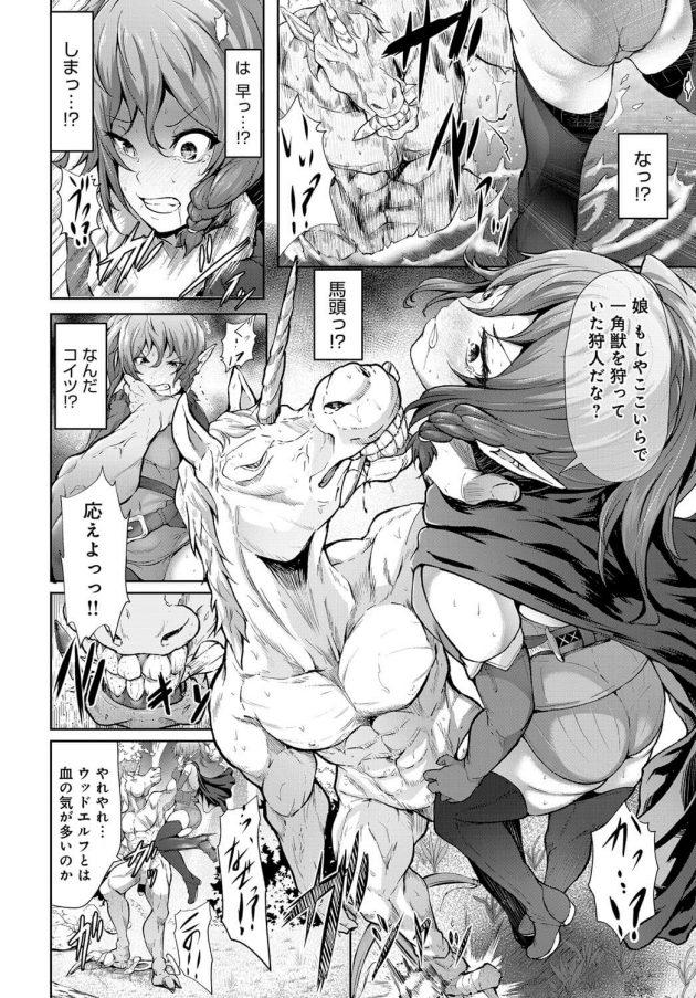 【エロ漫画】長く尖った耳で容姿を欲しいがままにするエルフが犯されていく…【無料 エロ同人】(2)
