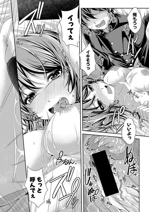 【エロ漫画】隣人である巨乳女の陥没乳首に完全に発情してしまった!【無料 エロ同人】(26)