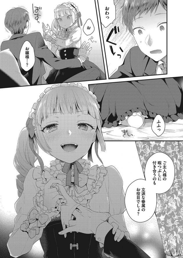 【エロ漫画】ロリ彼女の執事が彼女に言われるままに襲われ…w【無料 エロ同人】(3)
