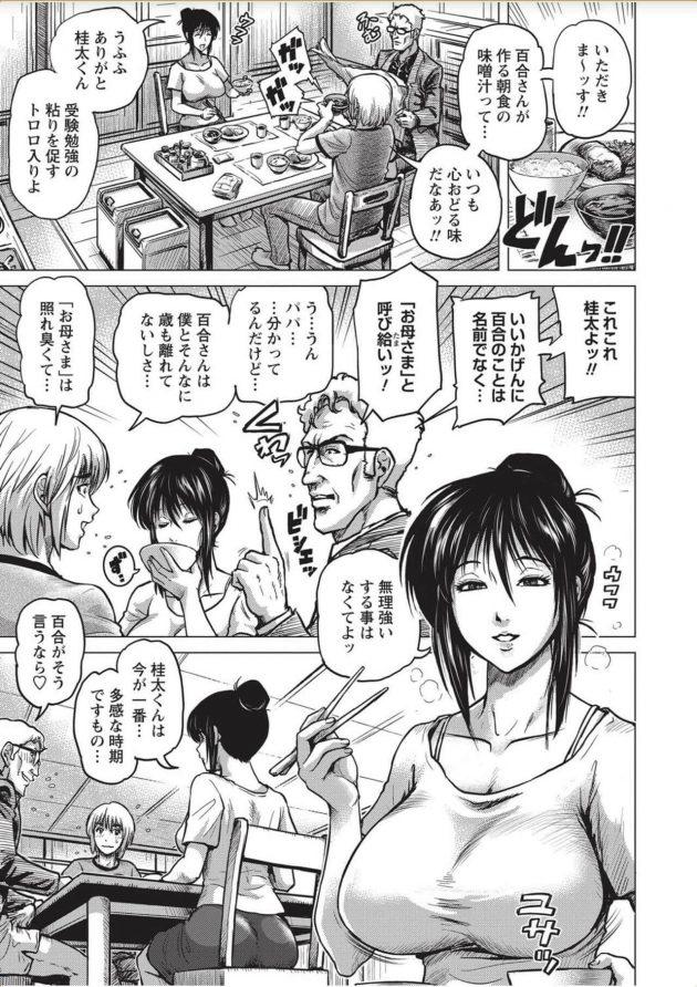 【エロ漫画】義母と父親のセックスを覗きオナニーシちゃってw【無料 エロ同人】(3)