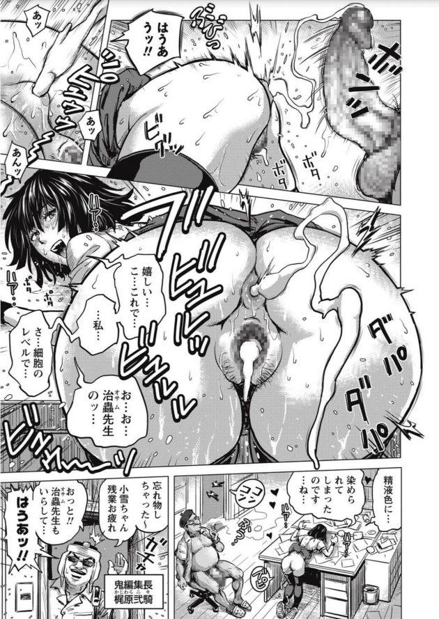 【keso】 すっご~い!! 真夏の夜の残務 【コミック・マショウ 2017年10月号】 (19)
