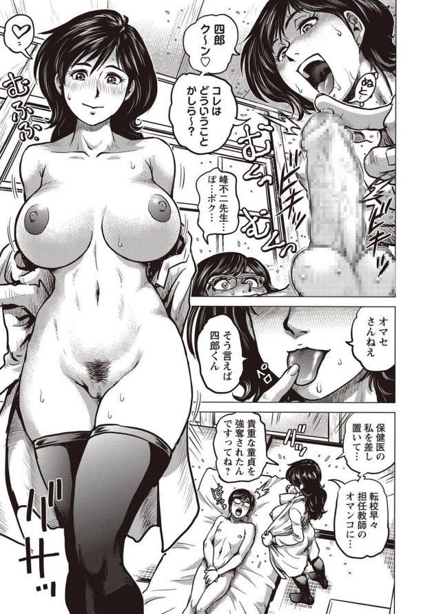 【エロ漫画】巨乳女教師に校舎裏に呼び出されそのまま中出しセクロス!【無料 エロ同人】(7)