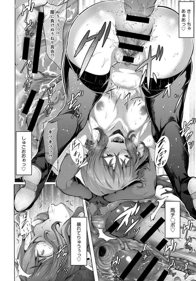 【エロ漫画】長く尖った耳で容姿を欲しいがままにするエルフが犯されていく…【無料 エロ同人】(22)