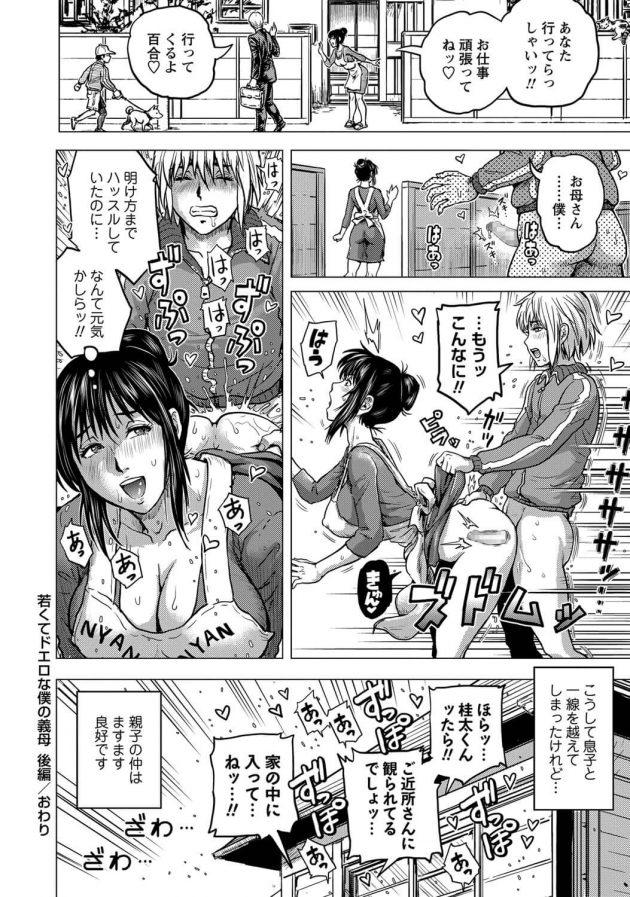 【エロ漫画】義母の身体を再び味わいたくてうずうずしているぞ!【無料 エロ同人】(16)
