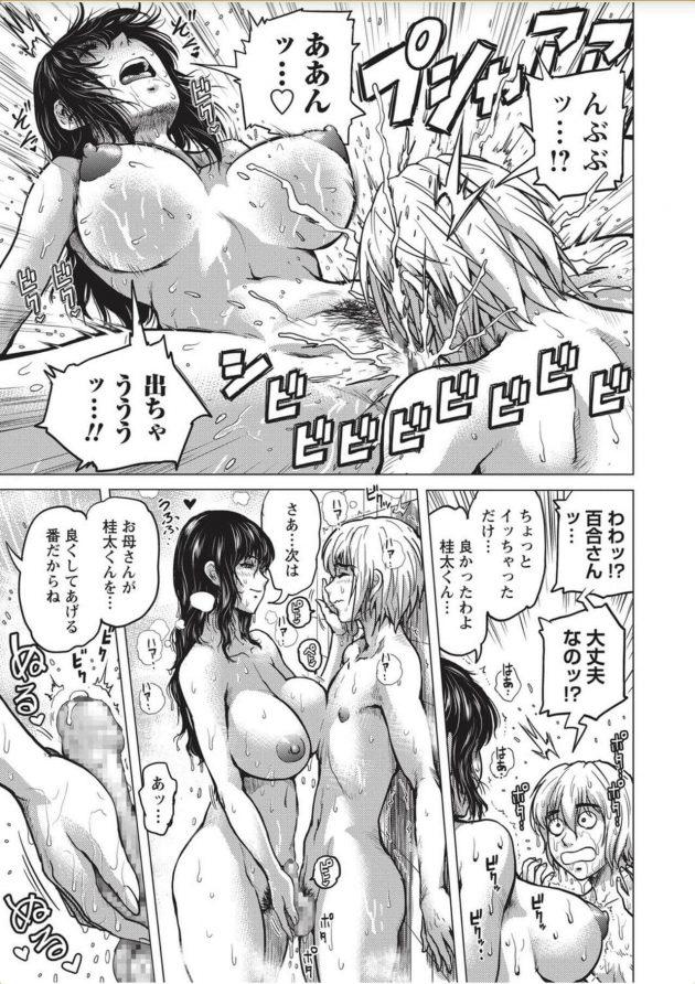 【エロ漫画】義母と父親のセックスを覗きオナニーシちゃってw【無料 エロ同人】(11)
