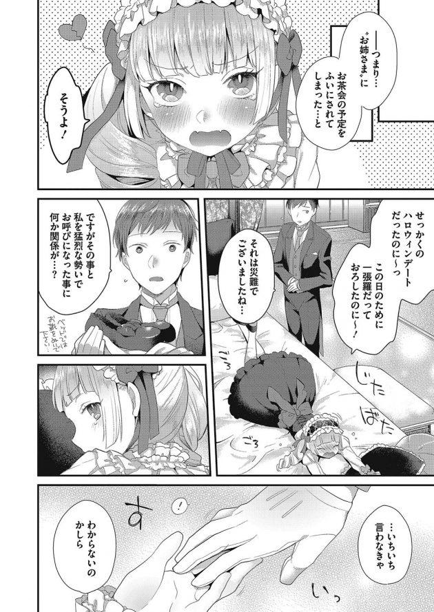 【エロ漫画】ロリ彼女の執事が彼女に言われるままに襲われ…w【無料 エロ同人】(2)