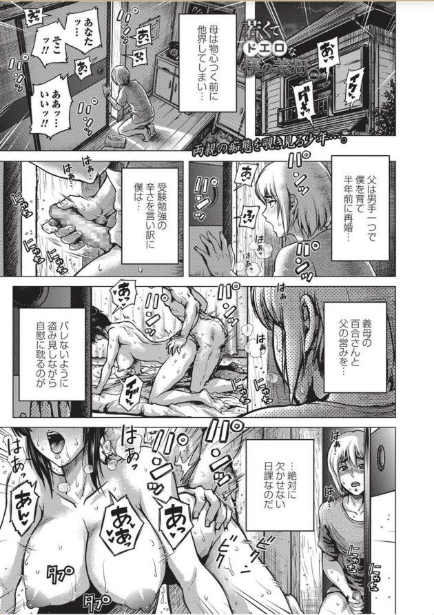 【エロ漫画】義母と父親のセックスを覗きオナニーシちゃってw【無料 エロ同人】(1)